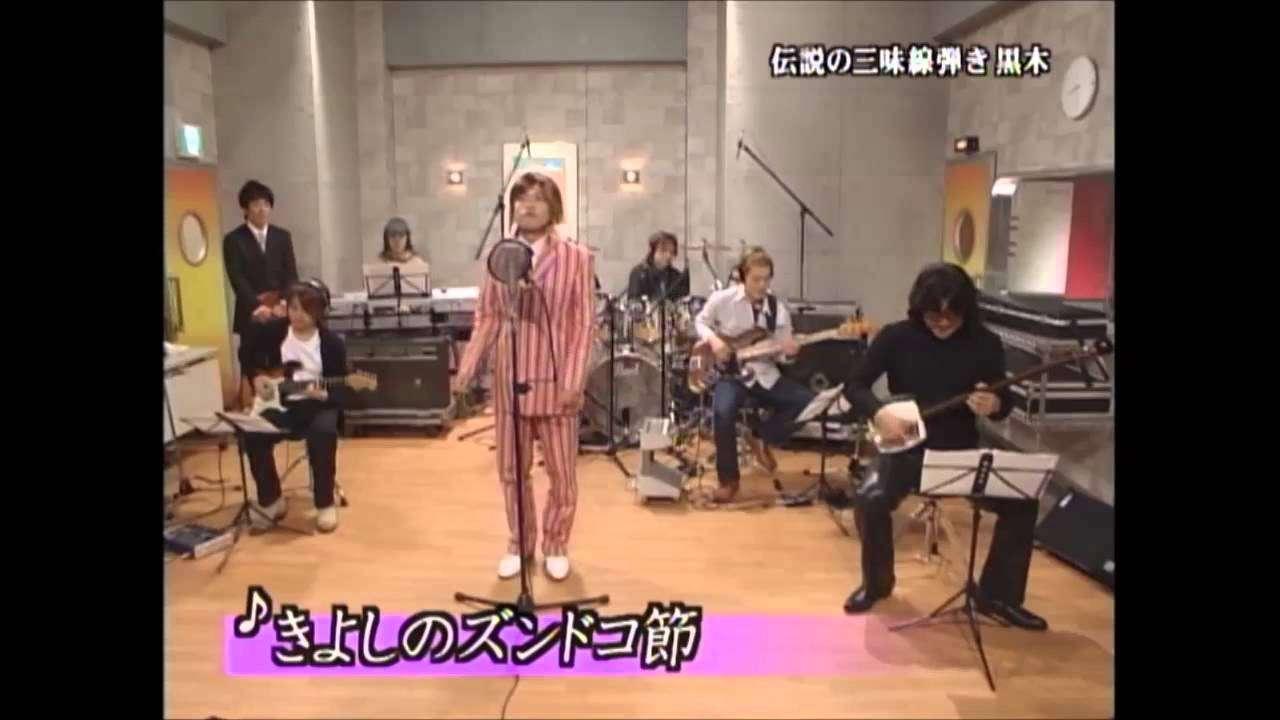 ワンナイ ぐっさん 氷川キヨシと伝説の三味線弾き 黒木 - YouTube