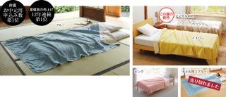 夏場の掛け寝具