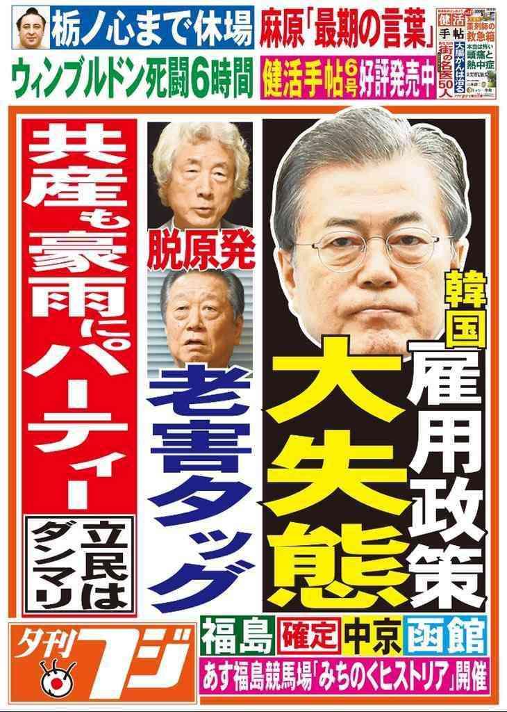 【日本】野党あるある