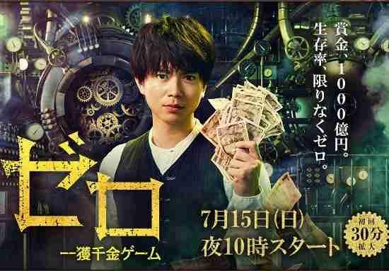 【実況・感想】ゼロ 一獲千金ゲーム 2話