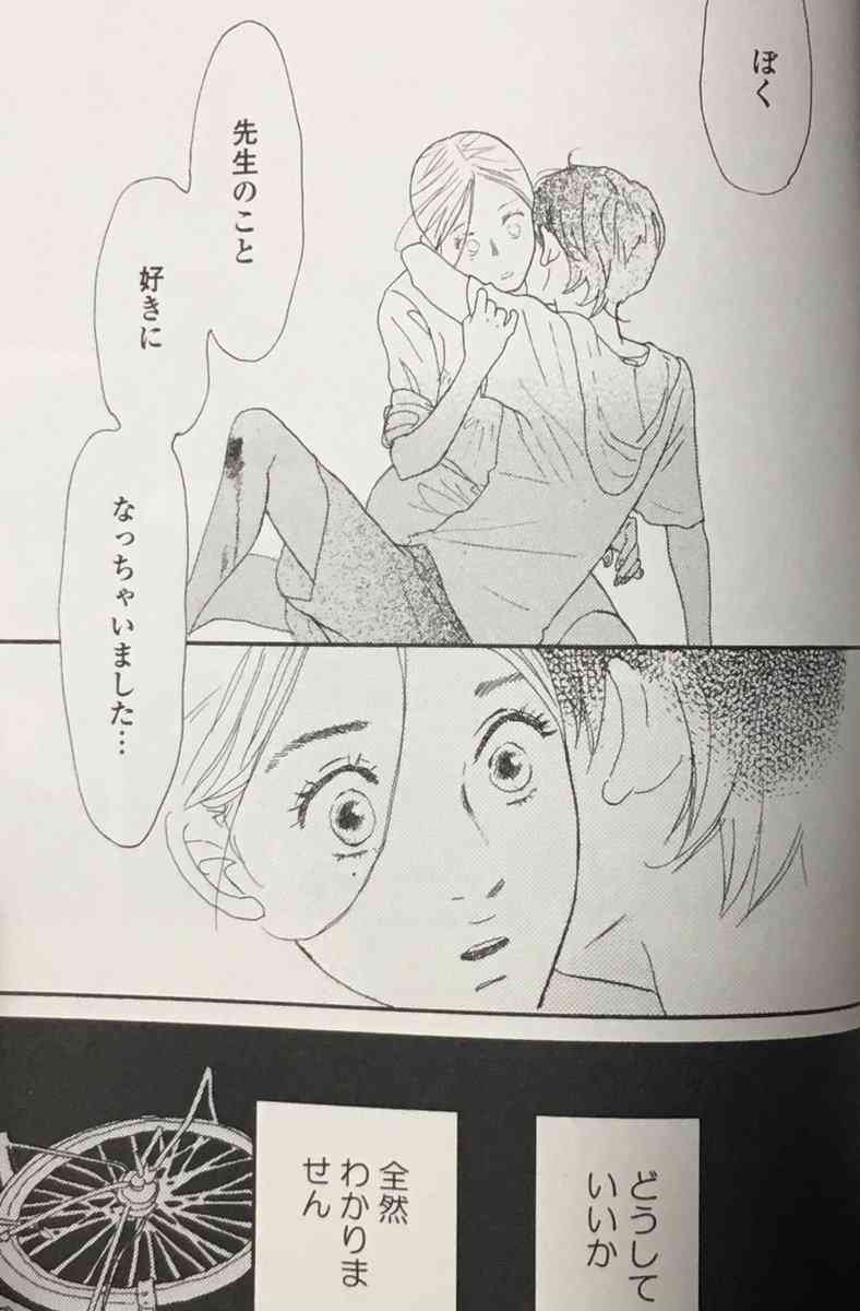 かわかみじゅんこ「中学聖日記」TVドラマ化!中3男子×女教師の年の差ラブ