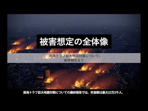 【南海トラフ地震対策編】全体版 - YouTube