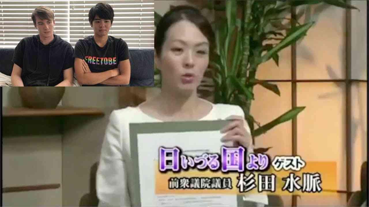 杉田水脈議員の生産性なし発言について【日本人とアメリカ人の夫夫】 - YouTube