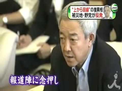 松本龍「私はB型だから短絡的」 - YouTube