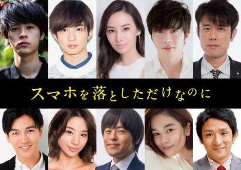 映画『スマホを落としただけなのに』千葉雄大・成田凌・田中圭ら出演
