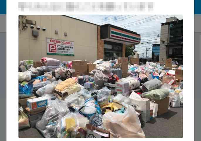 倉敷のコンビニに一時大量の個人支援物資… 千鳥ノブが店に無許可の物資募集を拡散