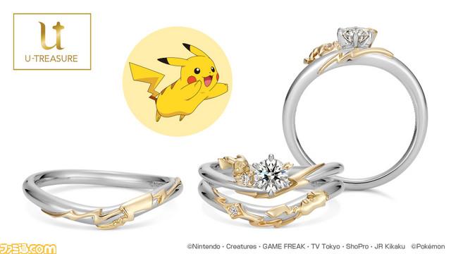 ピカチュウの婚約指輪、結婚指輪が7月27日に発売!モンスターボールアクセサリーケースもリニューアルして同時発売 - ファミ通.com