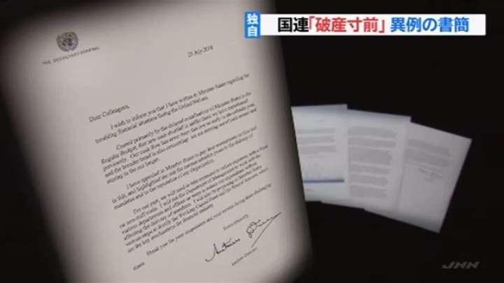 国連「破産寸前」、資金難訴える異例の書簡 TBS NEWS