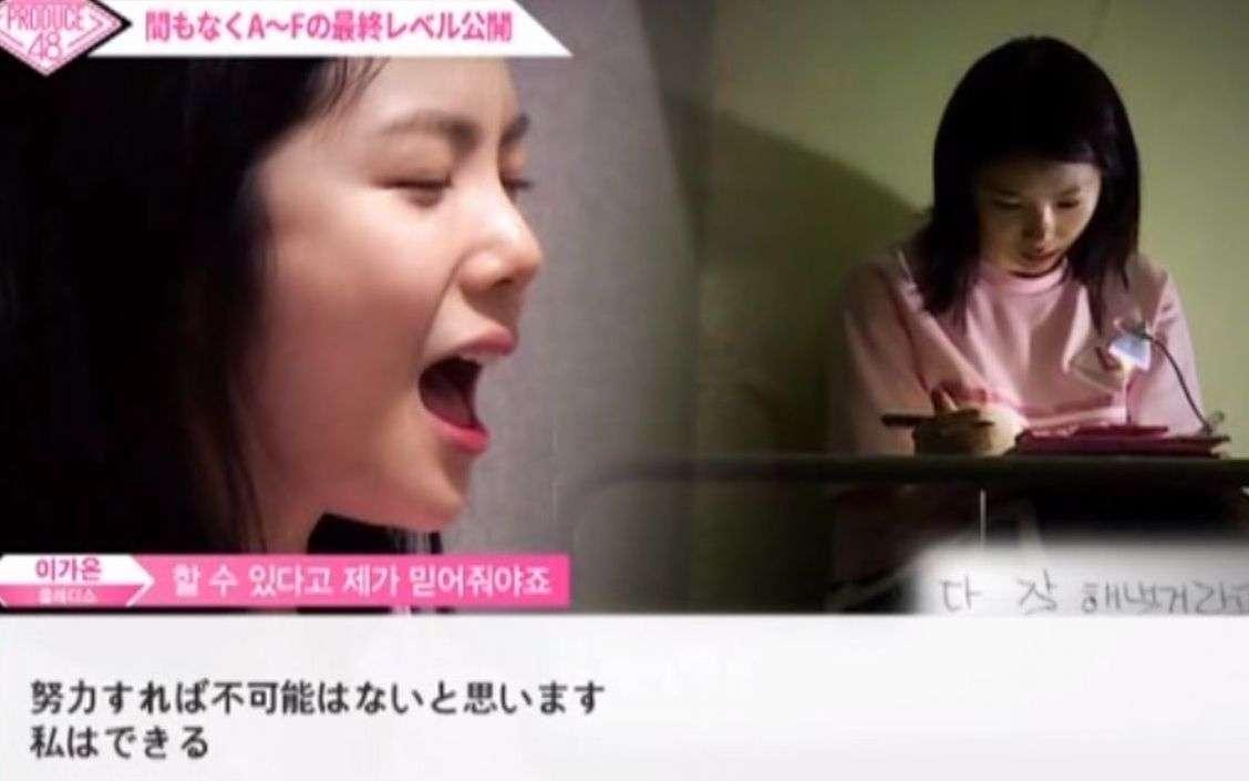 (日本語字幕)PRODUCE48-ep3_哔哩哔哩 (゜-゜)つロ 干杯~-bilibili