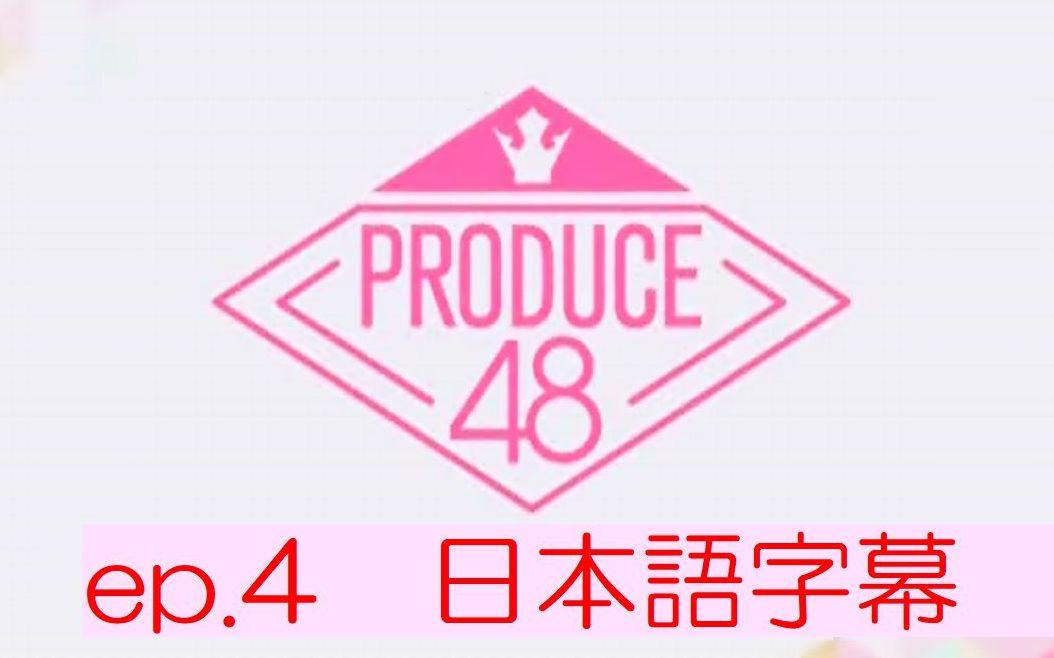 (日本語字幕)PRODUCE48-ep4_哔哩哔哩 (゜-゜)つロ 干杯~-bilibili