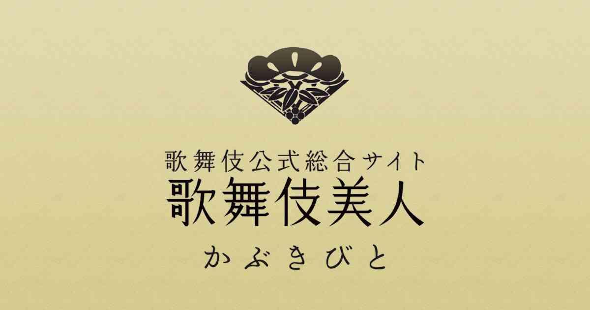 渋谷・コクーン歌舞伎第十三弾『天日坊』出演者らが意気込みを語りました | 歌舞伎美人(かぶきびと)