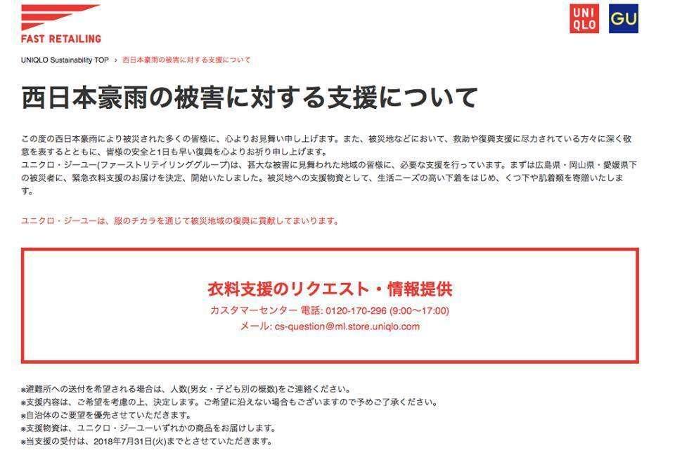 ファーストリテイリングが豪雨災害の支援を開始 約2万5000着を寄贈(WWD JAPAN.com) - Yahoo!ニュース