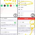 【LINE】アップデートでトークルームの内容等がLINE社に収集されています!