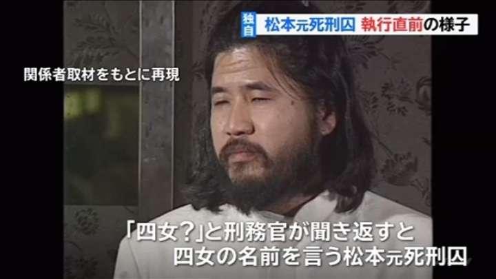 松本元死刑囚、執行直前の様子明らかに TBS NEWS