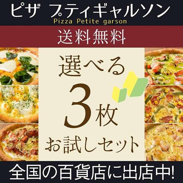 【送料無料】お試し選べる3枚セット 送料無料セット イタリア食堂 ピザ プティギャルソン