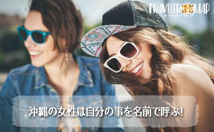 沖縄の女性は自分自身の事を名前で呼ぶって本当なの!?   トラベラーマップ