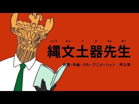 縄文土器先生『びじゅチューン!』 - YouTube