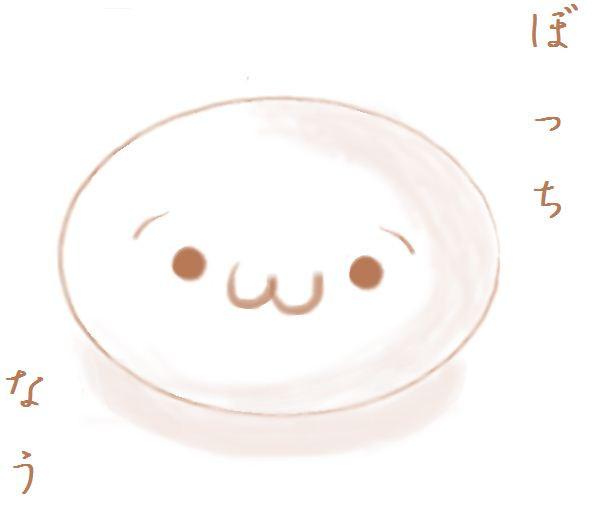 【耐久】ぼっちさんの3連休【2018】
