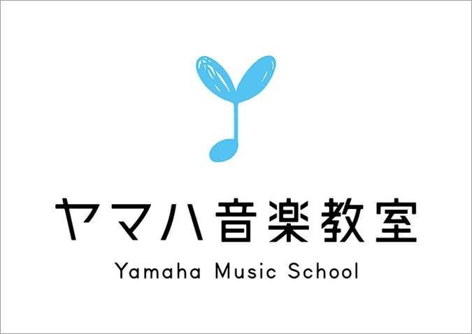 ヤマハ音楽教室について