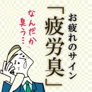 なんだか臭う…それはお疲れのサイン「疲労臭」かも?|健康とくらし情報|eo健康