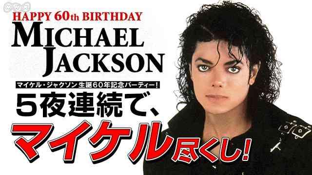 ラジオでマイケルの誕生祝いパーティーを開催!? マイケル・ジャクソン 生誕60年記念パーティー! |NHK_PR|NHKオンライン