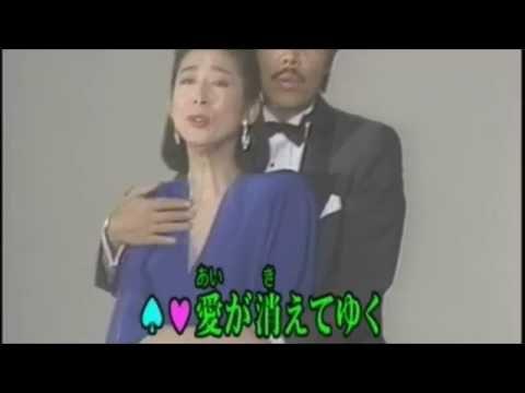 【忘れていいの ー愛の幕切れー】谷村新司&小川知子 女性パート - YouTube