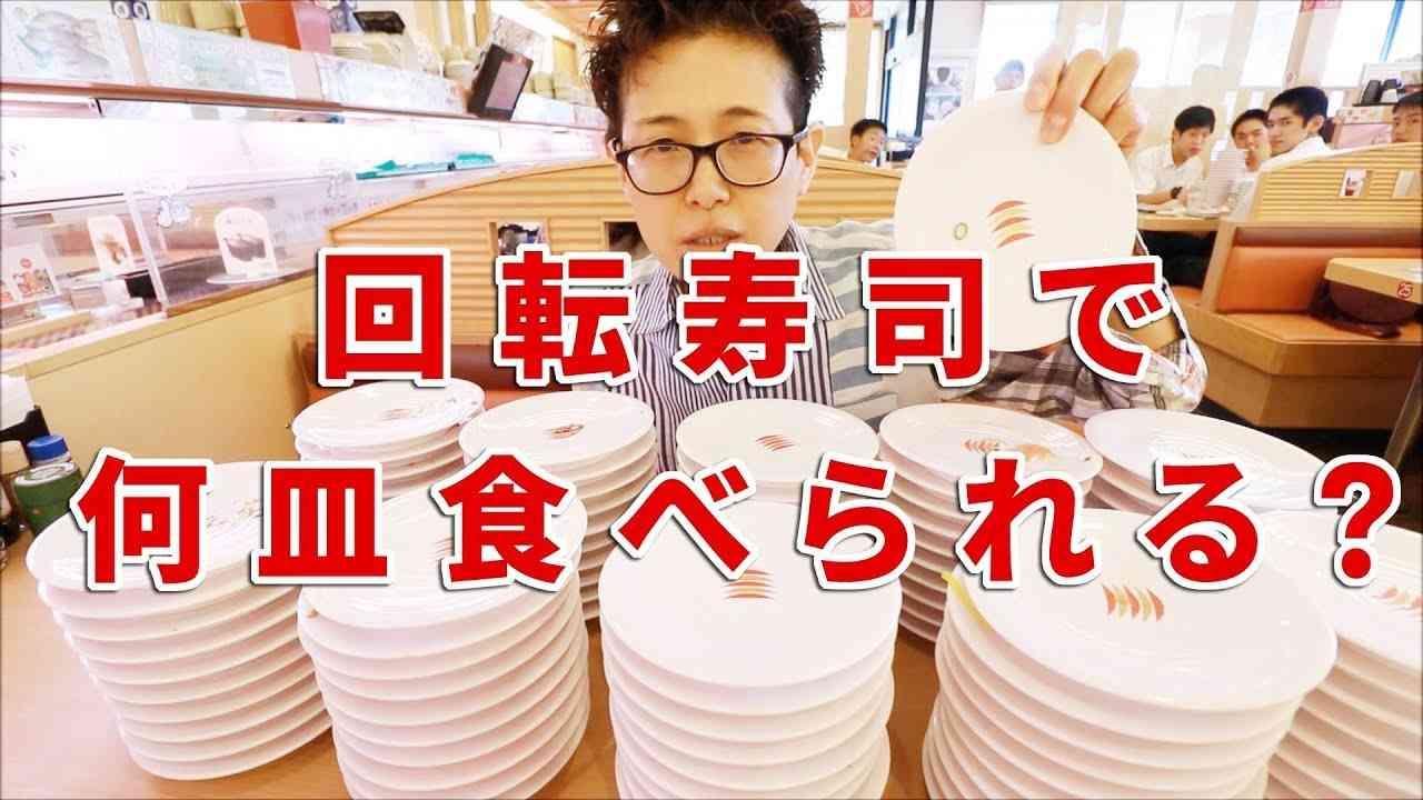 大食いチャレンジ 回転ずしで何皿食べられるのか? - YouTube