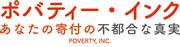 映画『ポバティー・インク ~あなたの寄付の不都合な真実~』 公式サイト Poverty, Inc.