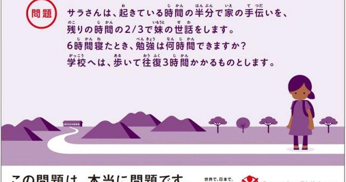 ACジャパンの広告 簡単な文章題を正しく読めない、計算できない、広告の意図を理解できない大人が多数発生 ツイッター、はてぶコメント欄が地獄 - Togetter