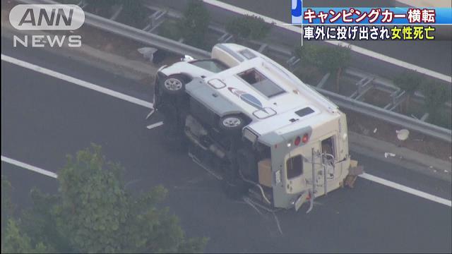 キャンピングカー横転 26歳女性死亡、2人重傷