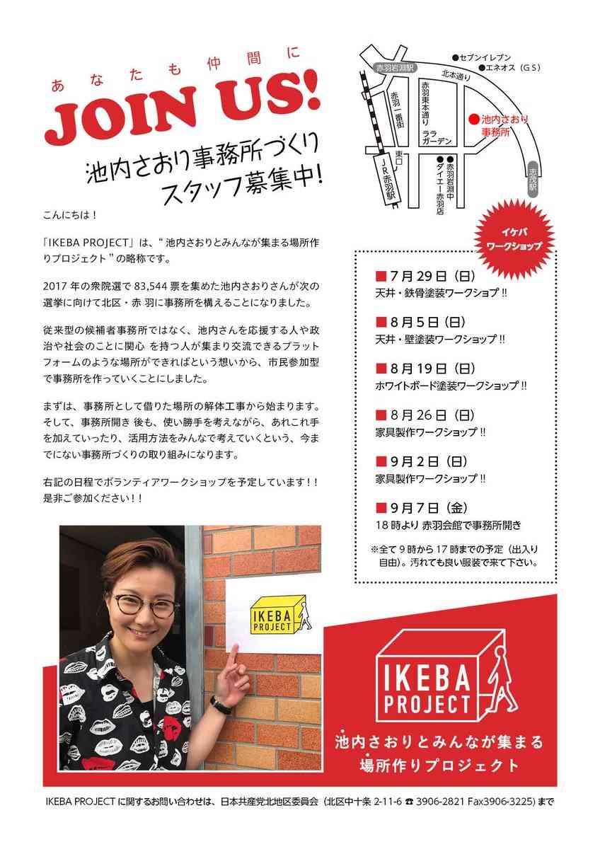「時給を1500円に上げろ!」→「事務所作るのでボランティア5日間募集します」