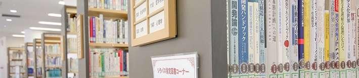 日本赤十字九州国際看護大学  知識の扉