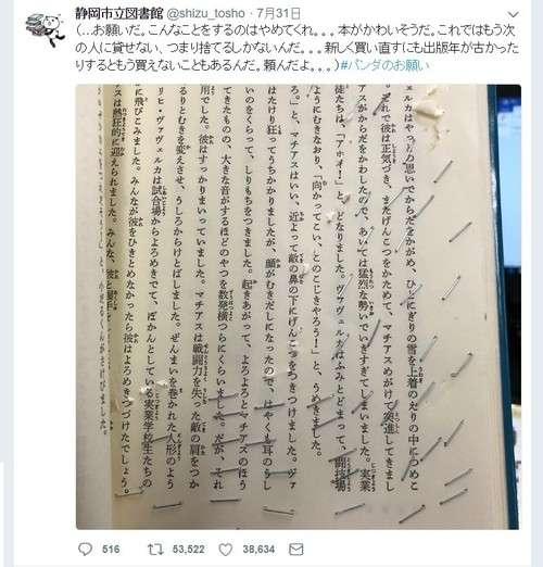 児童書にホチキスびっしり 静岡の図書館、被害を公表