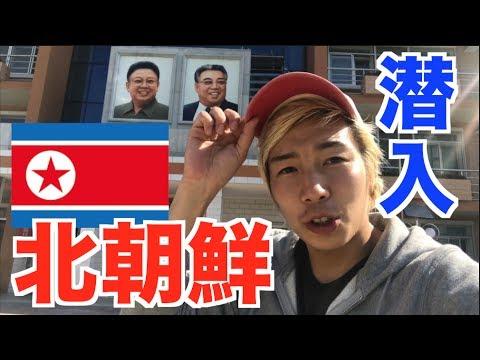 【突撃】北朝鮮に潜入!平壌の街の今を公開します! - YouTube