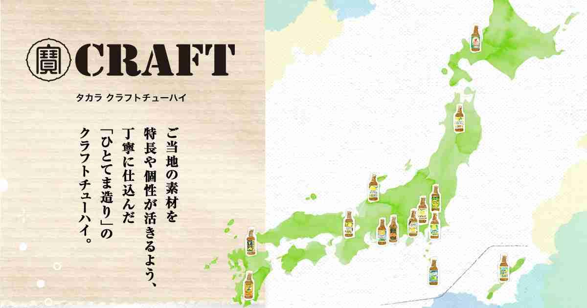 寶CRAFT(タカラ クラフトチューハイ)   ソフトアルコール飲料   商品紹介   宝酒造株式会社