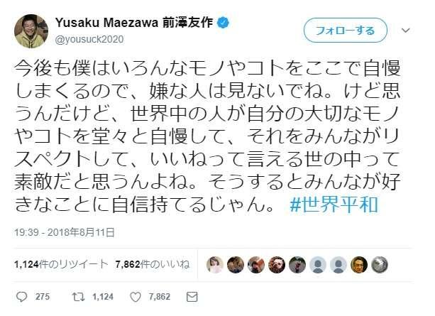 ZOZO前澤友作社長、投稿継続宣言「自慢しまくるので、嫌な人は見ないでね」