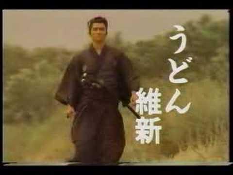 日清食品 本生うどん 剣豪編 1991 - YouTube