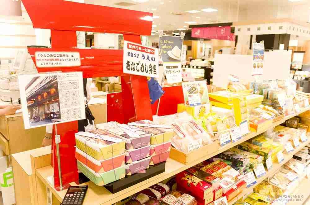 広島の絶品弁当「うえのや」の穴子飯は宮島に行かなくても買えるよ|食べる、旅する。「しとやかならいふろぐ」