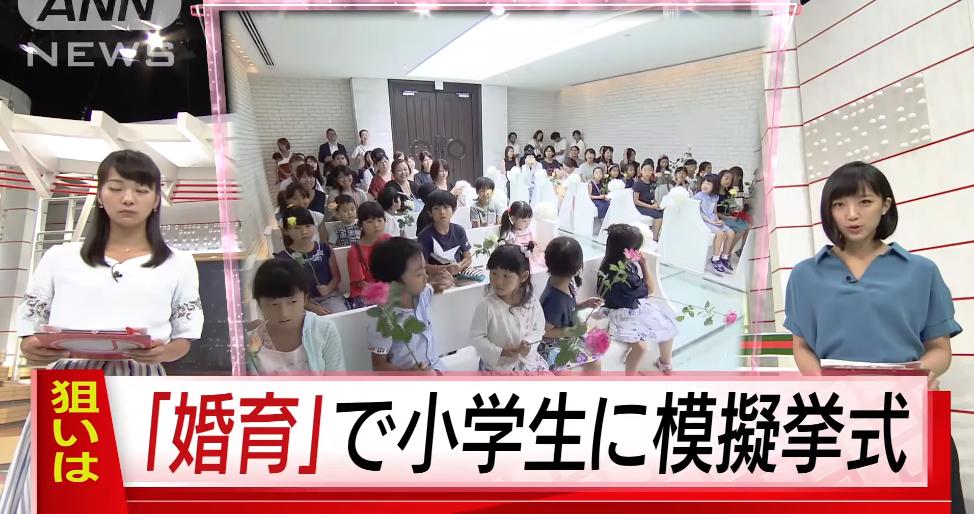 【炎上】小学生に婚育プログラム、結婚率が過去最低だから | netgeek
