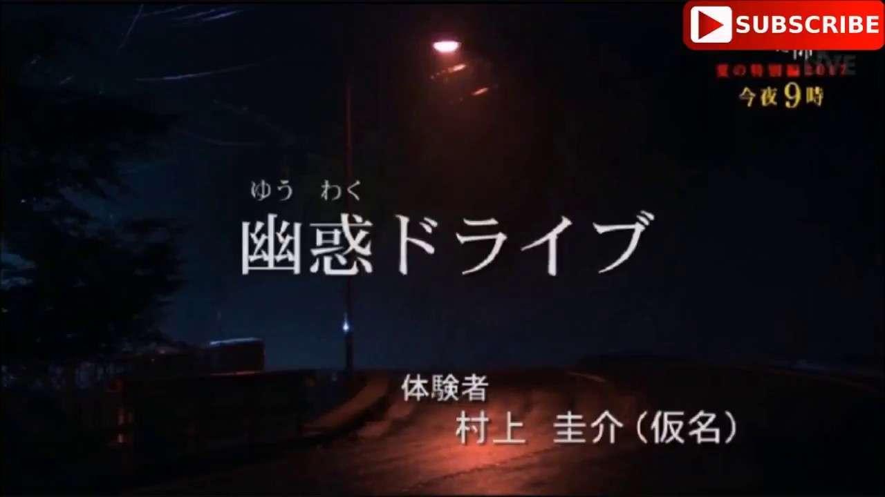 【ほんとにあった怖い話】「幽惑ドライブ」 - YouTube