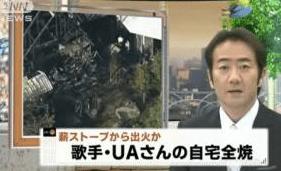 村上虹郎 8年前の自宅全焼を語る「オヤジが担いで」救出、危機一髪