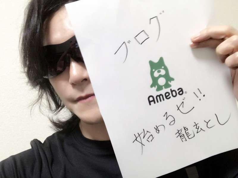 龍玄としオフィシャル・ブログ Powered by Ameba