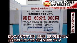 ねぶた期間中に駐車料金1時間5000円... 6万5千円を支払った人も