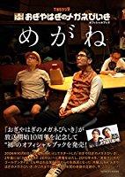 おぎやはぎ矢作、伊藤綾子アナの「女に嫌われる」男に媚びた発言を「それでいい」と肯定する理由「女性と結婚するわけじゃない」 | 世界は数字で出来ている