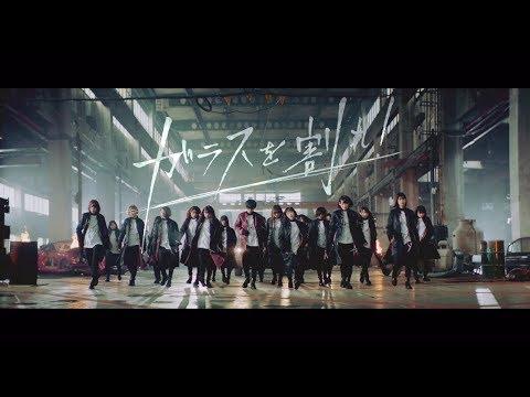 欅坂46 『ガラスを割れ!』 - YouTube