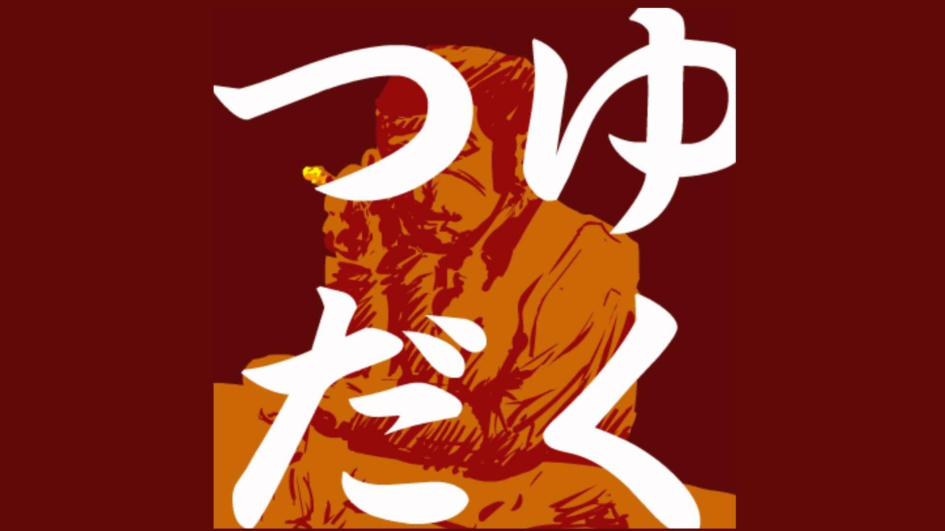 【ポエ山ポルノ】ゴノレゴ1「吉野家」 [1080HD] - YouTube