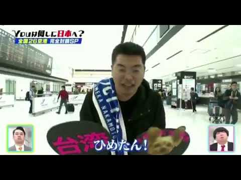 【感動】乃木坂46が好きな台湾人がひめたんに伝える動画 - YouTube