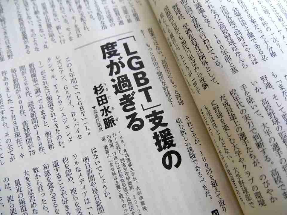 """なぜ杉田水脈議員は過激発言を繰り返し""""出世""""したのか──女性が女性を叩く構図は誰が作ったか(BUSINESS INSIDER JAPAN) - Yahoo!ニュース"""