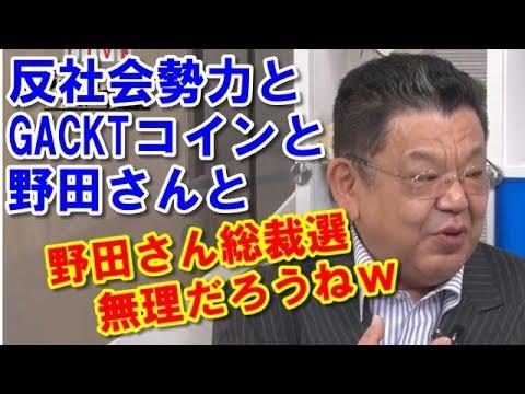 【須田慎一郎】反社と仮想通貨GACKTコインと野田事務所とのつながりを解説 - YouTube