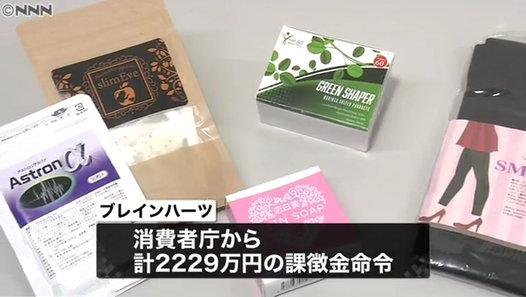 根拠なく「飲んだ瞬間体重減少」と宣伝 景品表示法違反で大阪市の通販会社「ブレインハーツ」を行政処分=消費者庁 - 動画 Dailymotion